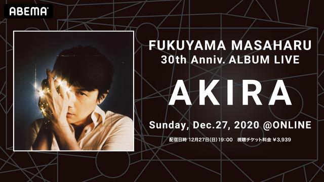「FUKUYAMA MASAHARU 30th Anniv. ALBUM LIVE AKIRA」(C)AbemaTV,Inc.