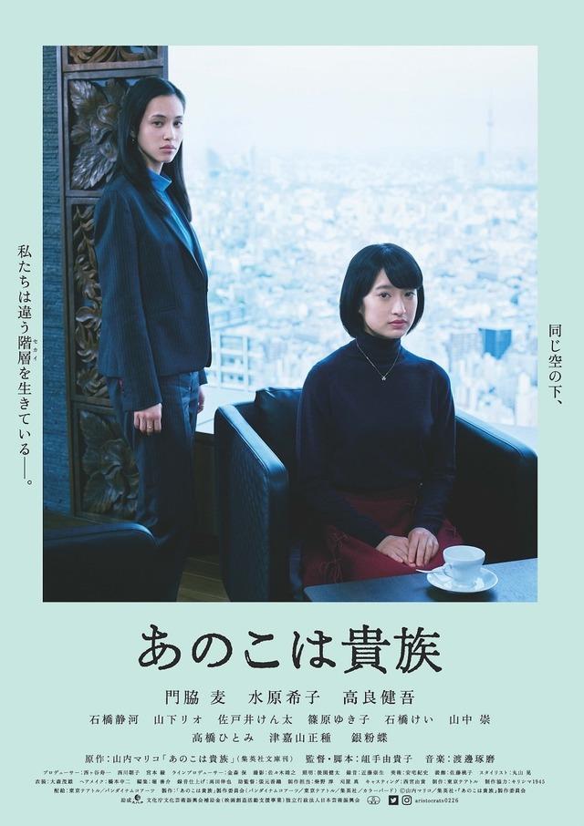 『あのこは貴族』ポスター(c)山内マリコ/集英社・『あのこは貴族』製作委員会