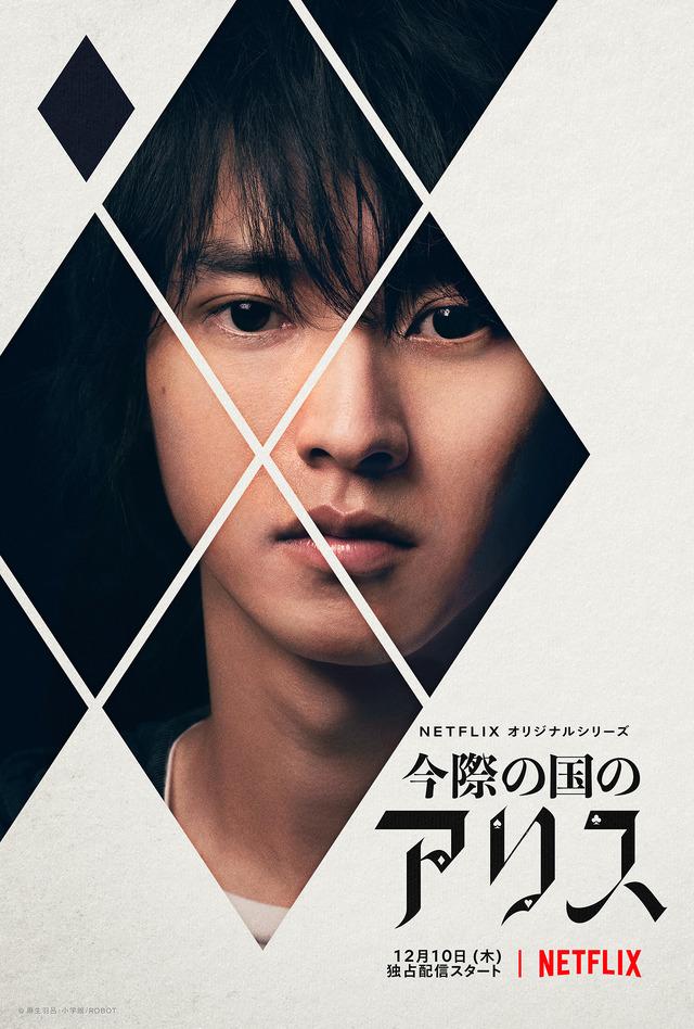 Netflixオリジナルシリーズ「今際の国のアリス」(C)麻生羽呂・小学館/ROBOT