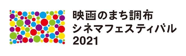 映画のまち調布 シネマフェスティバル2021