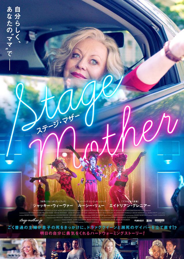 『ステージ・マザー』 (C) 2019 Stage Mother, LLC All Rights Reserved.