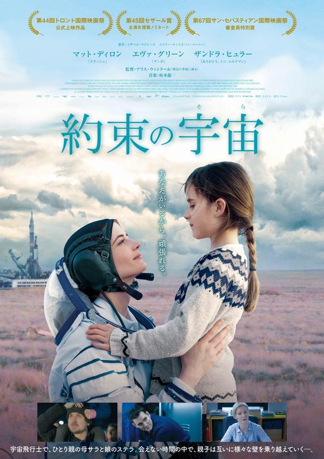 『約束の宇宙(そら)』ポスター (C) Carole BETHUEL  (C) DHARAMSALA & DARIUS FILMS