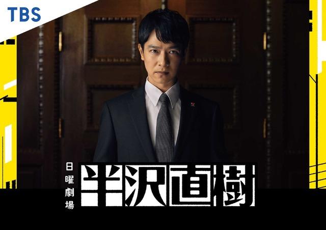 ドラマ部門賞 半沢直樹