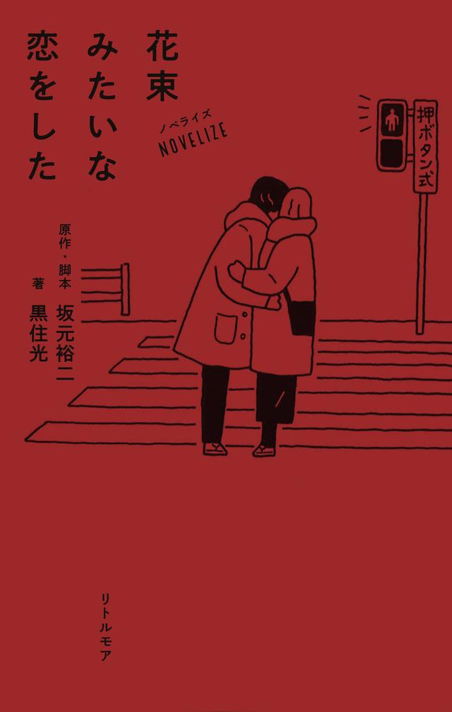 『花束みたいな恋をした』ノベライズ(C)2021『花束みたいな恋をした』製作委員会