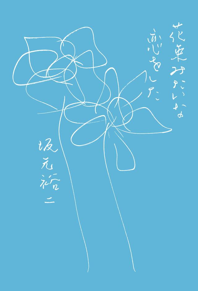 『花束みたいな恋をした』オリジナルシナリオ(C)2021『花束みたいな恋をした』製作委員会