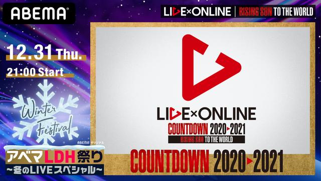 ABEMA 独占生配信『アベマ LDH 祭り「LIVE×ONLINE」COUNTDOWN2020・2021』
