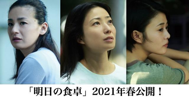 『明日の食卓』(C)2021「明日の食卓」製作委員会