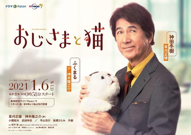 「おじさまと猫」(C)おじさまと猫」製作委員会ロゴデザイン:沢田雅子