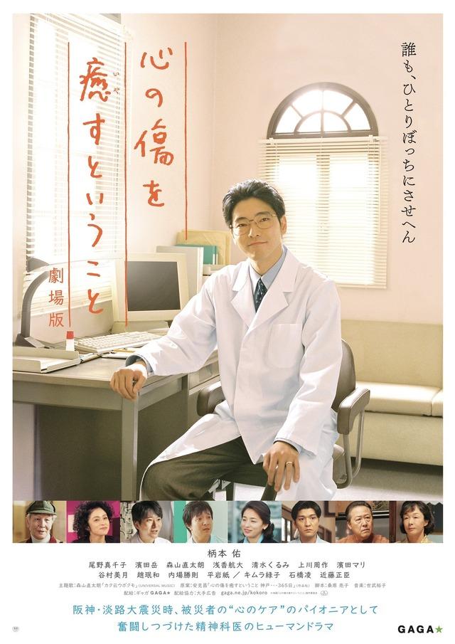 『心の傷を癒すということ≪劇場版≫』ポスター (C)映画「心の傷を癒すということ」製作委員会