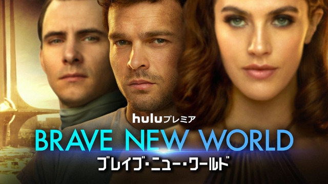 「BRAVE NEW WORLD/ブレイブ・ニュー・ワールド」(C)2020 Universal Content Productions LLC. All Rights Reserved.