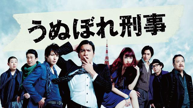 「うぬぼれ刑事」(C)TBS
