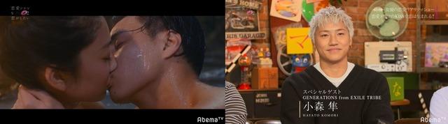 「恋愛ドラマな恋がしたい2」(C)AbemaTV,Inc.
