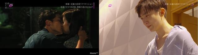 「恋愛ドラマな恋がしたい」(C)AbemaTV,Inc.