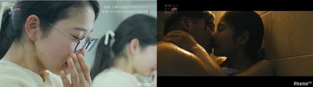 「恋愛ドラマな恋がしたい3」(C)AbemaTV,Inc.