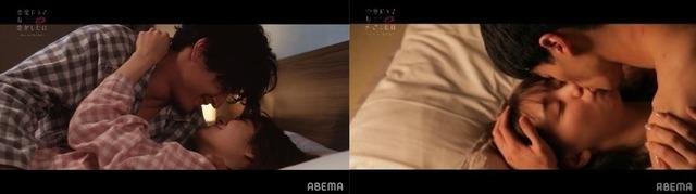 「恋愛ドラマな恋がしたい~Kiss On The Bed~」(C)AbemaTV,Inc.