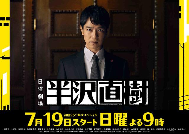 日曜劇場「半沢直樹」(C)TBS