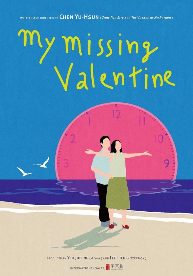 『My Missing Valentine』 (C)MandarinVision Co, Ltd