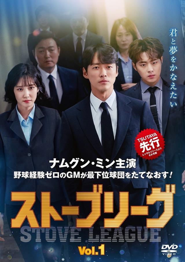 「ストーブリーグ」(c) SBS
