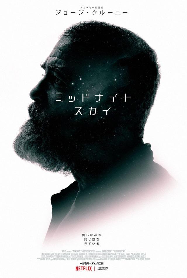 Netflix映画『ミッドナイト・スカイ』12月23日(水)より独占配信開始