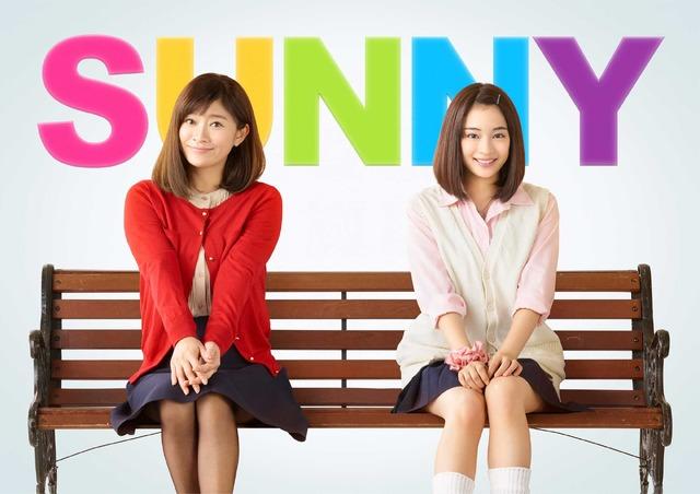 『SUNNY 強い気持ち・強い愛』(C)2018「SUNNY」製作委員会