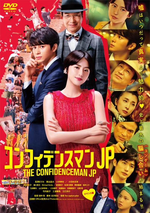『コンフィデンスマンJP ロマンス編』(C)2019「コンフィデンスマンJP」製作委員会