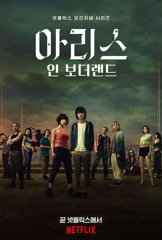 Netflixオリジナルシリーズ「今際の国のアリス」韓国バージョン (C)麻生羽呂・小学館/ROBOT