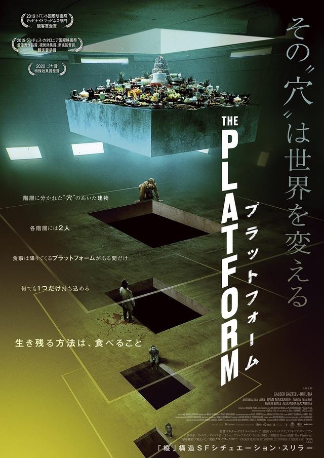 『プラットフォーム』 (C)BASQUE FILMS, MR MIYAGI FILMS, PLATAFORMA LA PELICULA AIE