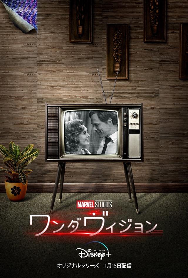 年代別ポスター:50s「ワンダヴィジョン」(C)2020 Marvel