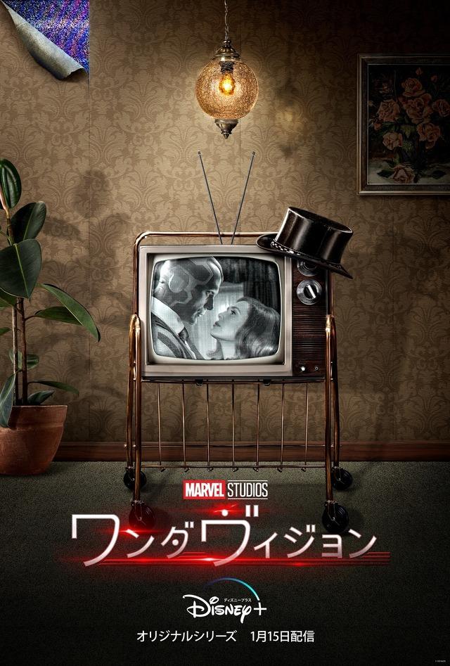 年代別ポスター:60s「ワンダヴィジョン」(C)2020 Marvel