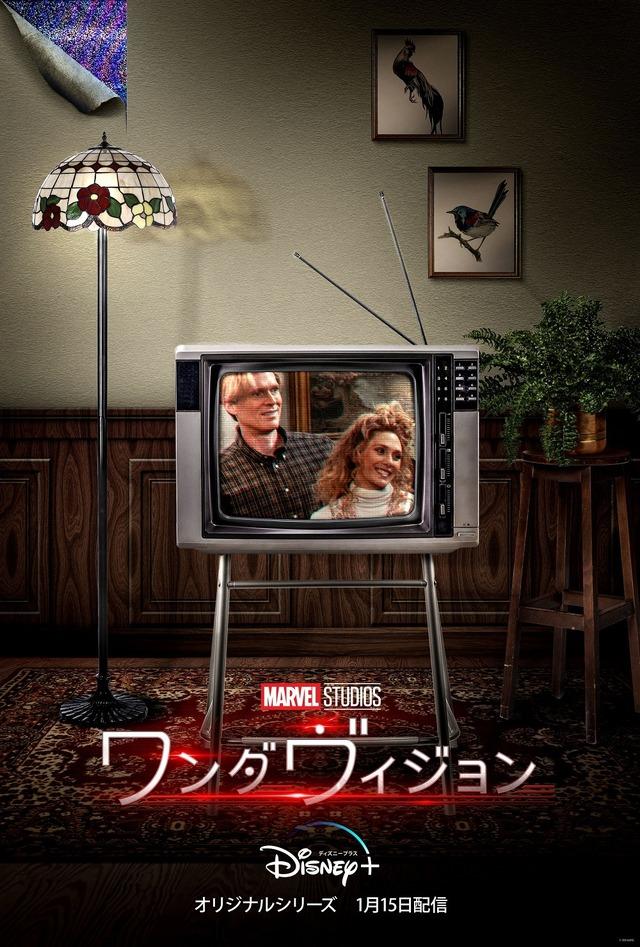 年代別ポスター:80s「ワンダヴィジョン」(C)2020 Marvel