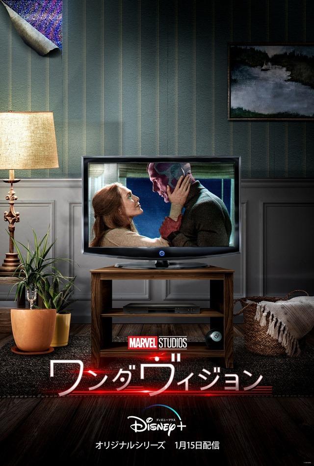 年代別ポスター:2000s「ワンダヴィジョン」(C)2020 Marvel