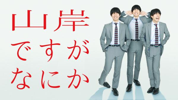 Huluオリジナル連続ドラマ「山岸ですがなにか」(C)NTV
