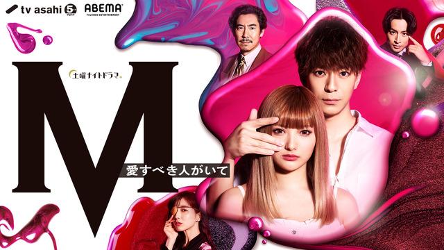 「M 愛すべき人がいて」(C)AbemaTV,Inc.