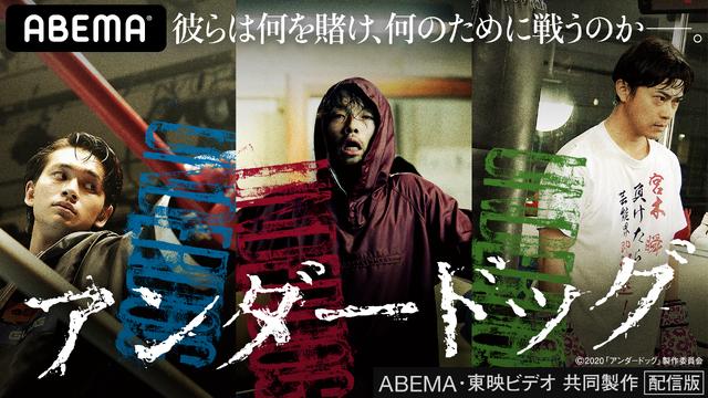 『アンダードッグ』(C)AbemaTV,Inc.