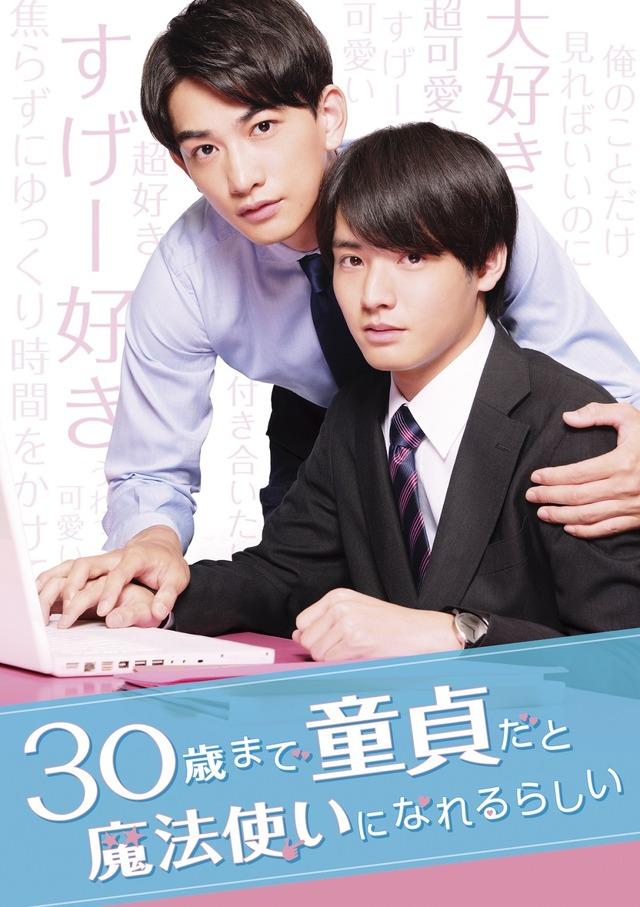 「30歳まで童貞だと魔法使いになれるらしい」キービジュアル (C) 豊田悠/SQUARE ENIX・「30 歳まで童貞だと魔法使いになれるらしい」製作委員会