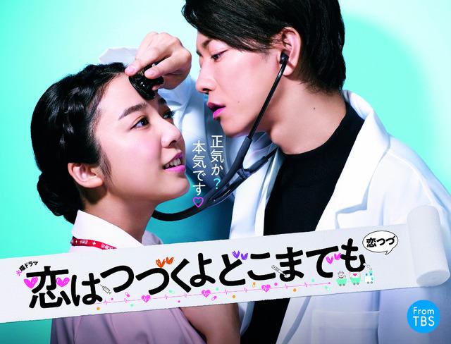 火曜ドラマ「恋はつづくよどこまでも」(C)TBS