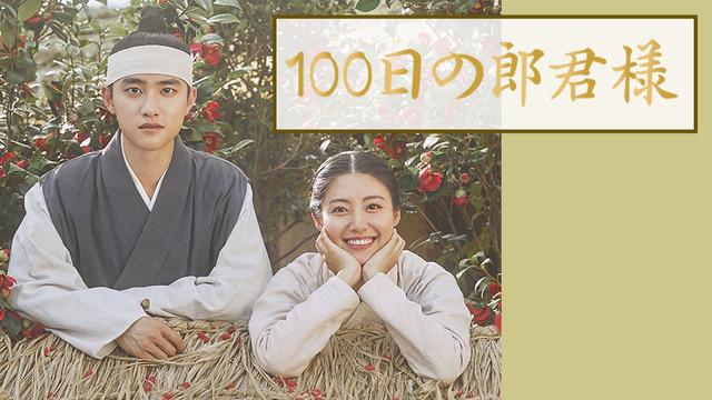 「100日の郎君様」 (C) STUDIO DRAGON CORPORATION