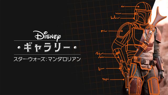 「ディズニー・ギャラリー/スター・ウォーズ:マンダロリアン」(C) 2020 Lucasfilm Ltd.