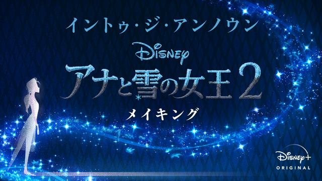 「イントゥ・ジ・アンノウン~メイキング・オブ・アナと雪の女王2」(C) 2020 Disney