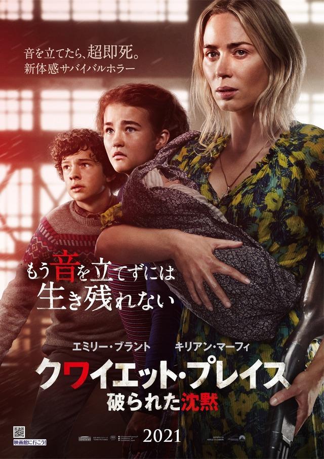 『クワイエット・プレイス 破られた沈黙』 (C) 2020 Paramount Pictures. All rights reserved.
