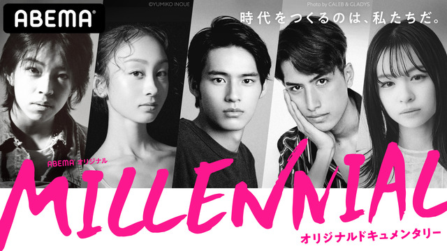 「MILLENNIAL/ミレニアル」(C)AbemaTV,Inc.