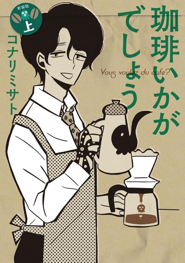 コナリミサト著「珈琲いかがでしょう」(マッグガーデンコミックスEDENシリーズ)(C)コナリミサト/マッグガーデン