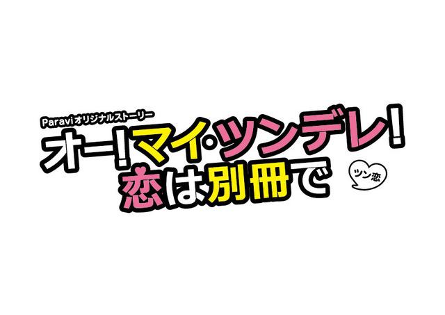 「オー!マイ・ツンデレ!恋は別冊で」(C)TBSスパークル/TBS