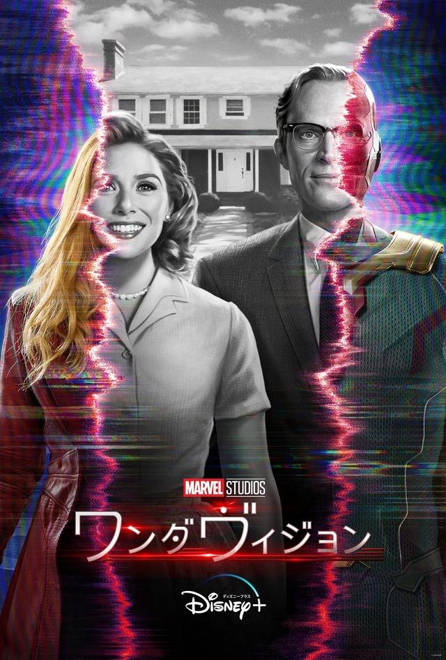 「ワンダヴィジョン」(C)2021 Marvel
