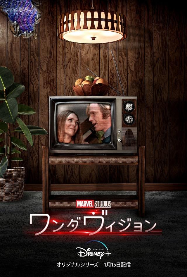 年代別ポスター:70s「ワンダヴィジョン」(C)2021 Marvel
