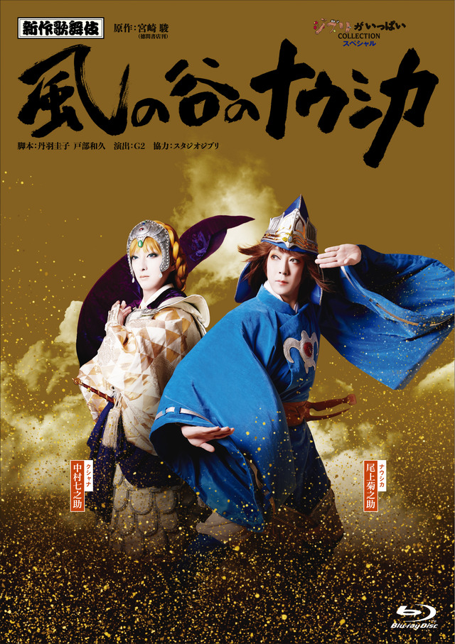 新作歌舞伎「風の谷のナウシカ」(c)松竹株式会社