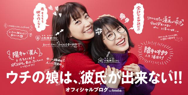 「ウチの娘は、彼氏が出来ない!!オフィシャルブログ」Powered by Ameba