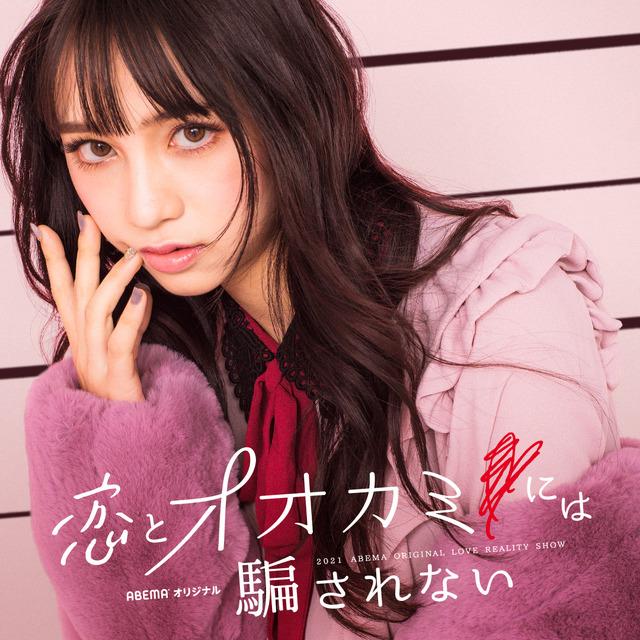 「恋とオオカミには騙されない」長谷川美月(C)AbemaTV, Inc.