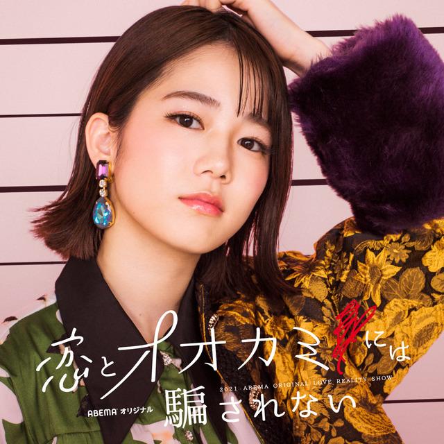 「恋とオオカミには騙されない」川口葵(C)AbemaTV, Inc.
