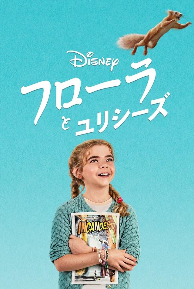 『フローラとユリシーズ』(C) 2021 Disney